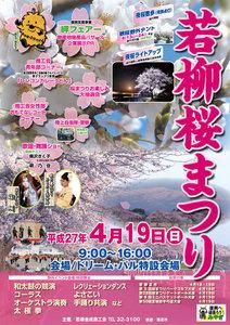 2015年4月19日(日)開催 若柳桜まつり