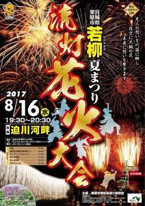 8月16日(水)開催、若柳夏まつり流灯花火大会