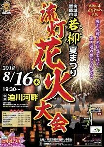 20180816_若柳夏祭り流灯花火大会