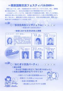 栗原 国際交流フェスティバル 2009