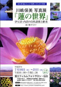 仙台市 川嶋保美 写真展 2009